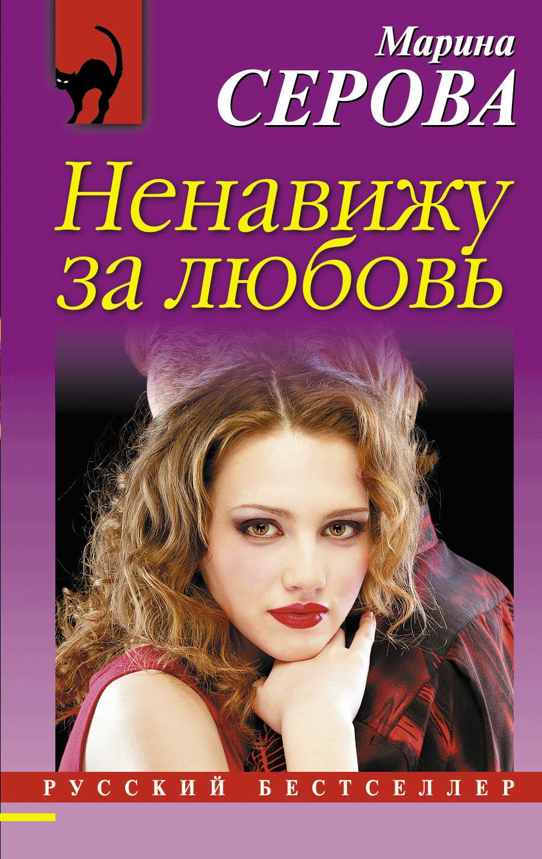 Марина Серова Ненавижу за любовь