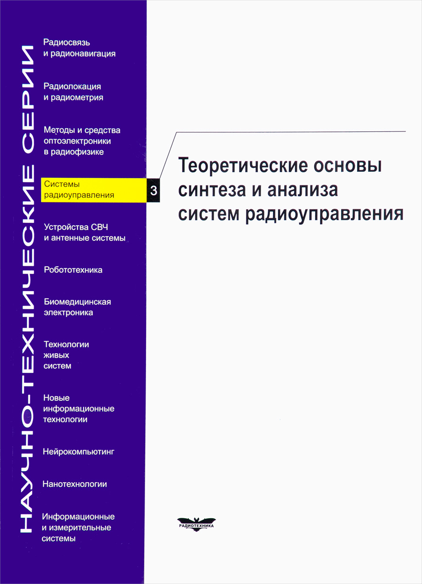 Системы радиоуправления. Книга 3. Теоретические основы синтеза и анализа систем радиоуправления в п мельников информационное обеспечение систем управления