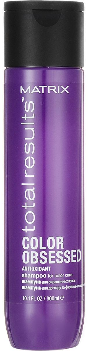 Matrix Total Results Color Obsessed Шампунь для окрашенных волос с антиоксидантами, 300 мл цена