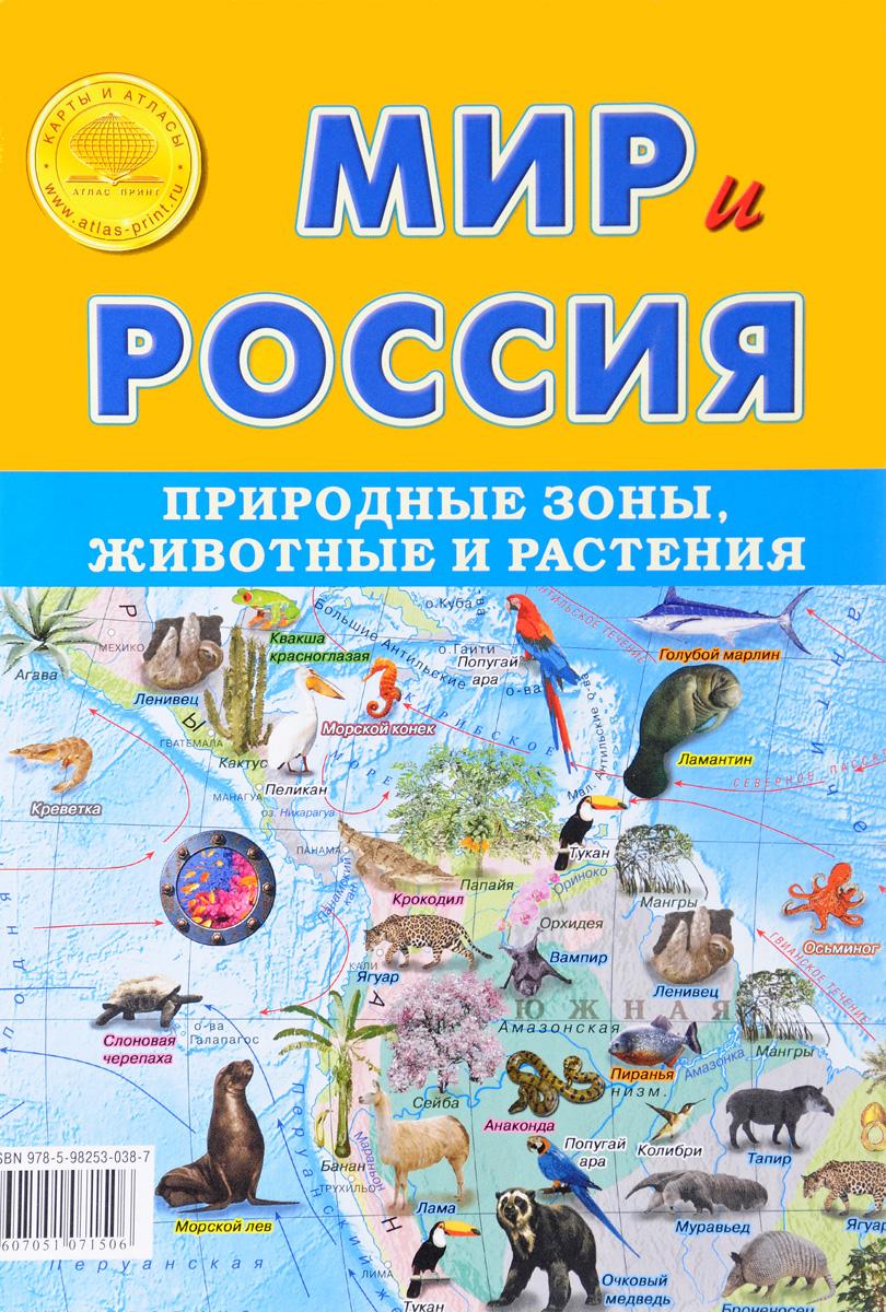 Мир и Россия. Природные зоны, животные и растения. Карта складная