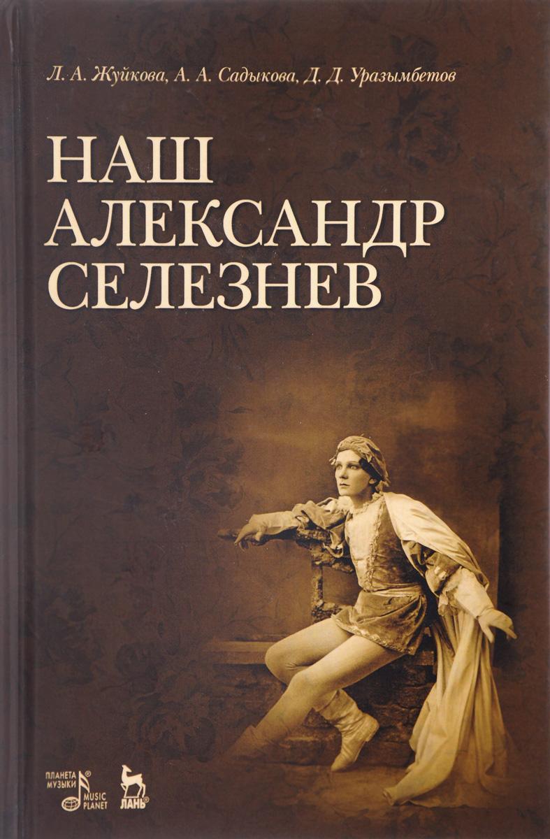 Л. А. Жуйкова, А. А. Садыкова, Д. Д. Уразымбетов Наш Александр Селезнев
