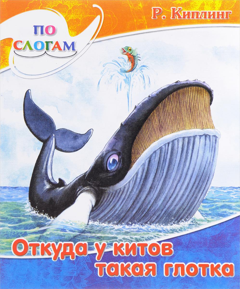 киплинг откуда у кита такая глотка картинки говорила, что