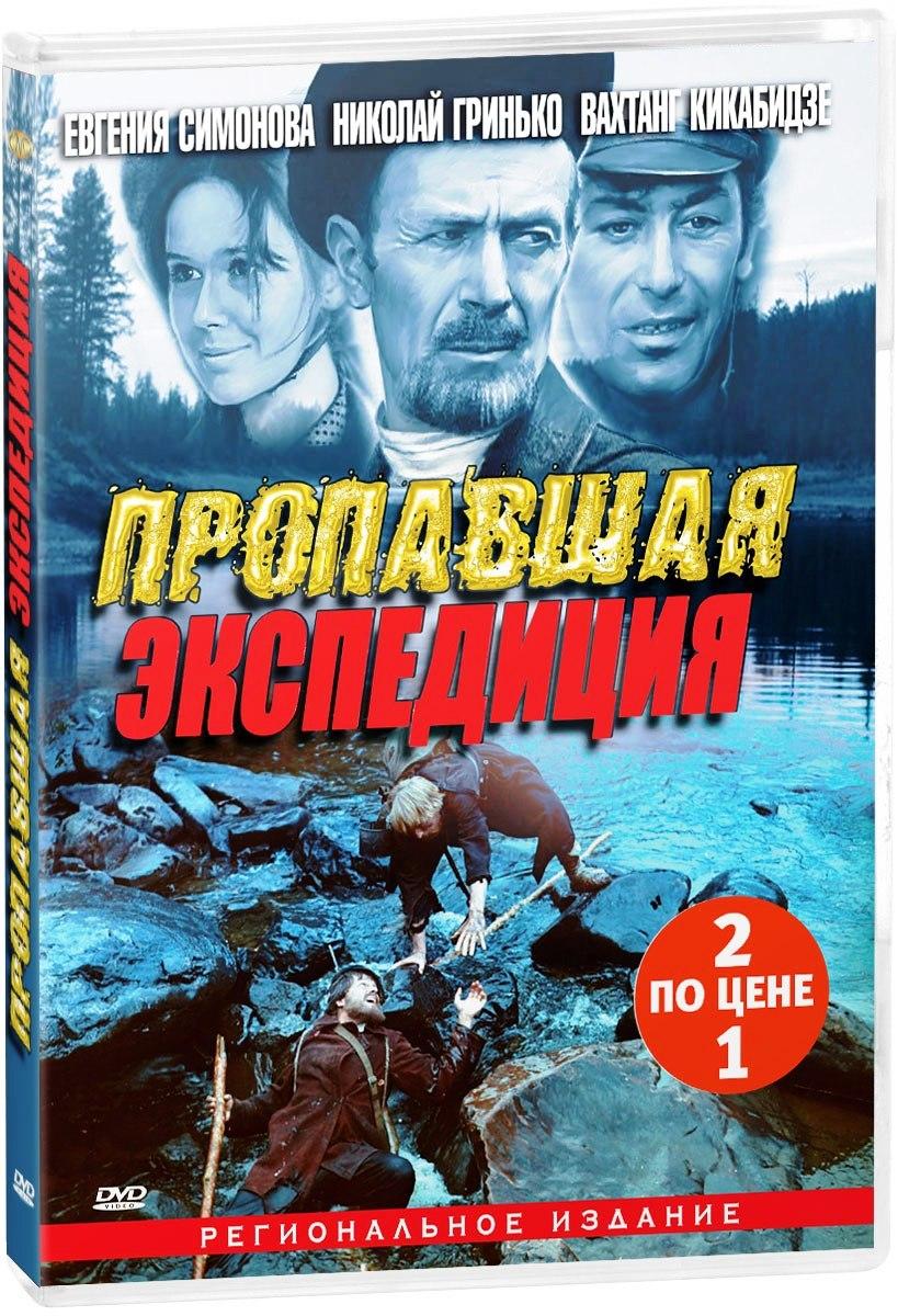 Киноприключения: Пропавшая экспедиция. 1-2 серии / Золотая речка (2 DVD)