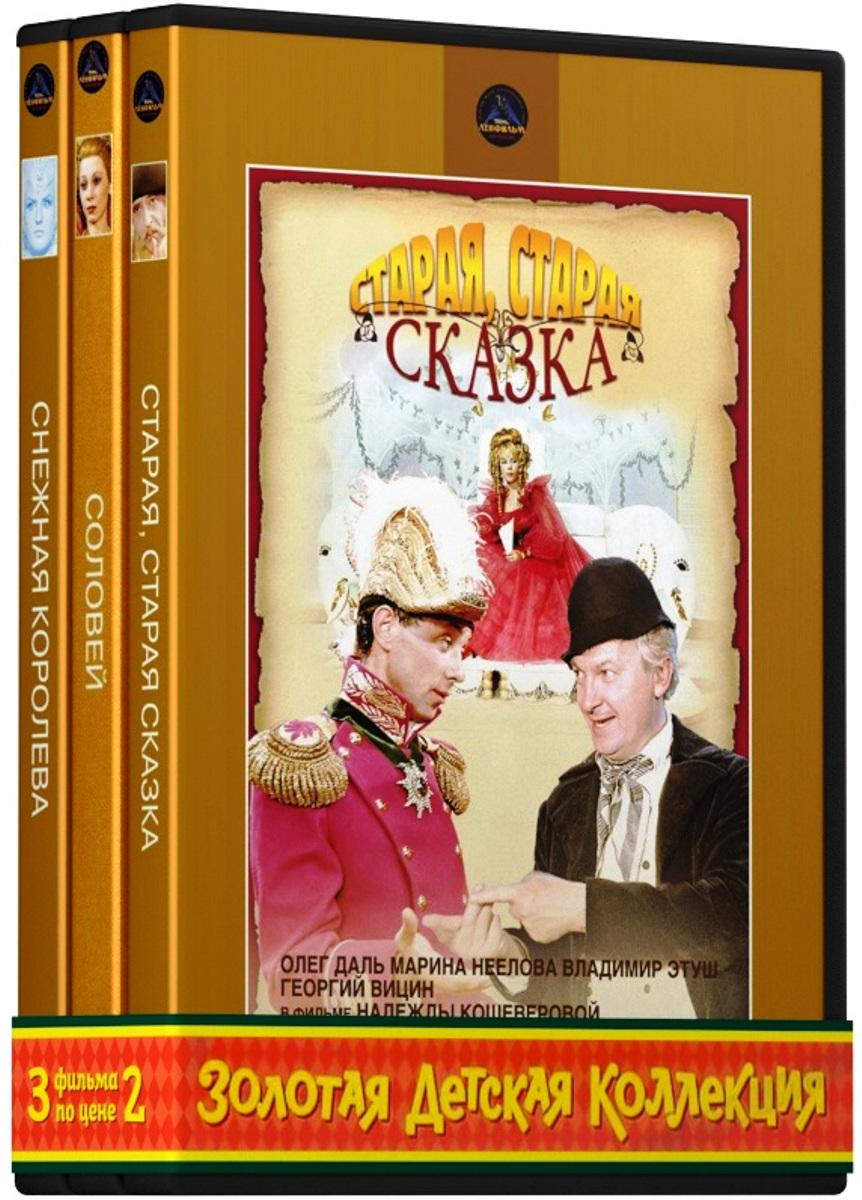 Экранизация. Андерсен Х.: Снежная королева / Соловей / Старая, старая сказка (3 DVD)