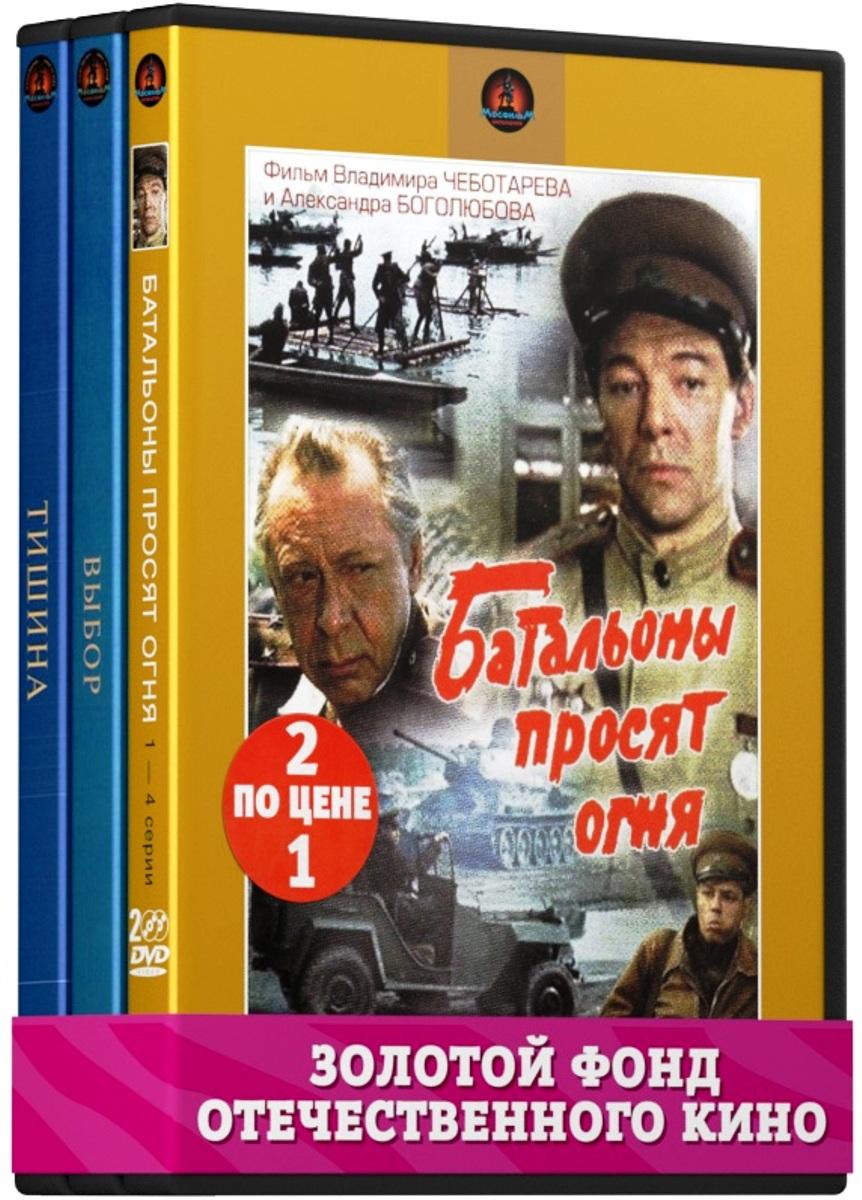 Экранизация. Бондарева Ю.: Батальоны просят огня. 1-4 серии 2DVD / Выбор. 1-2 серии / Тишина. 1-3 серии (4 DVD)