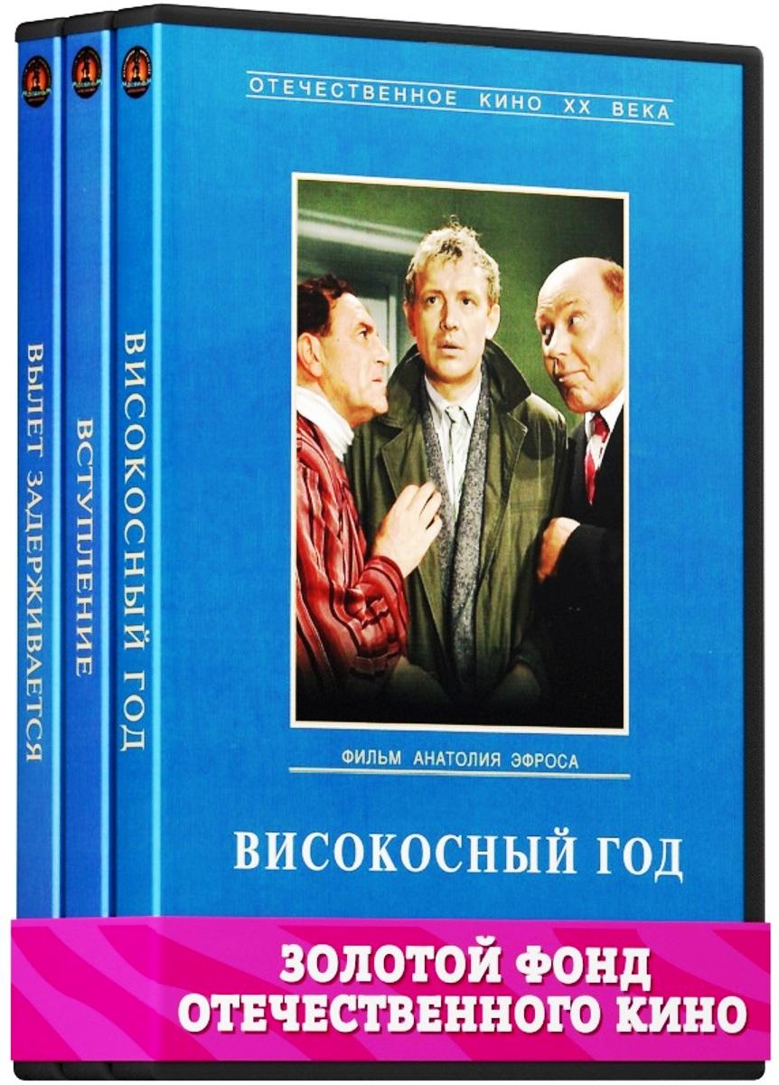 Экранизация. Панова В.: Високосный год / Вступление / Вылет задерживается (3 DVD) гардемарины 3 dvd