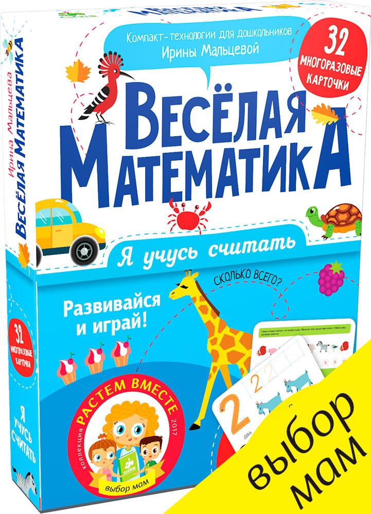 Я учусь считать. Весёлая математика. Ирина Мальцева