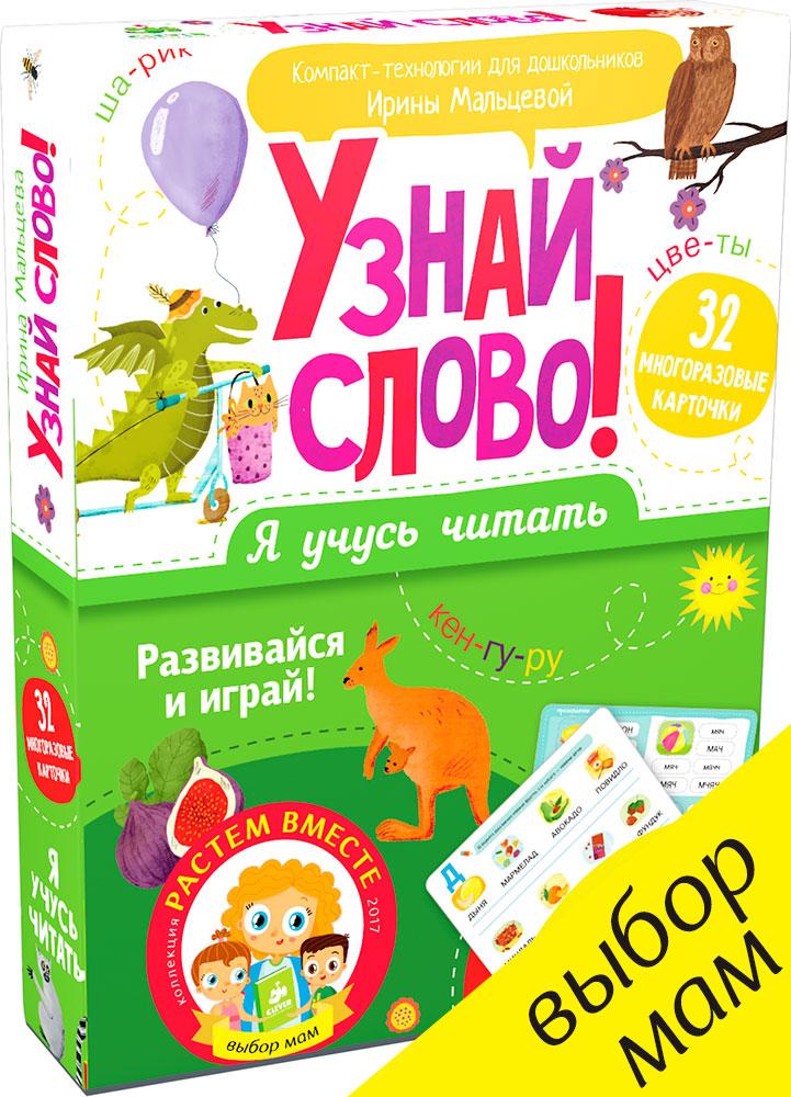 Ирина Мальцева Я учусь читать. Узнай слово!