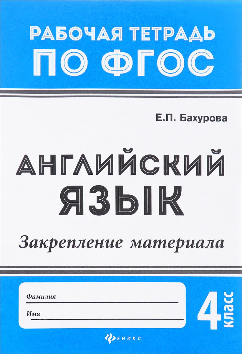Е. П. Бахурова Английский язык. 4 класс. Закрепление материала