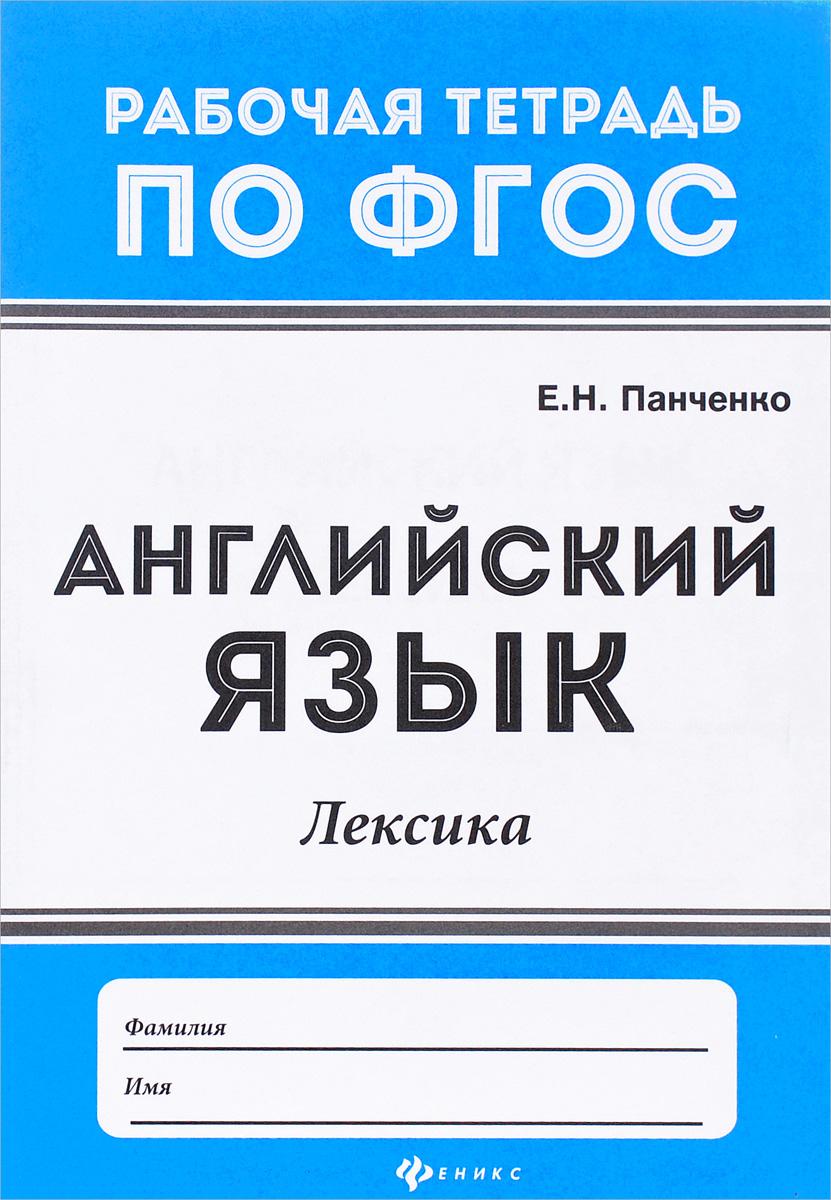 Е. Н. Панченко Английский язык. Лексика