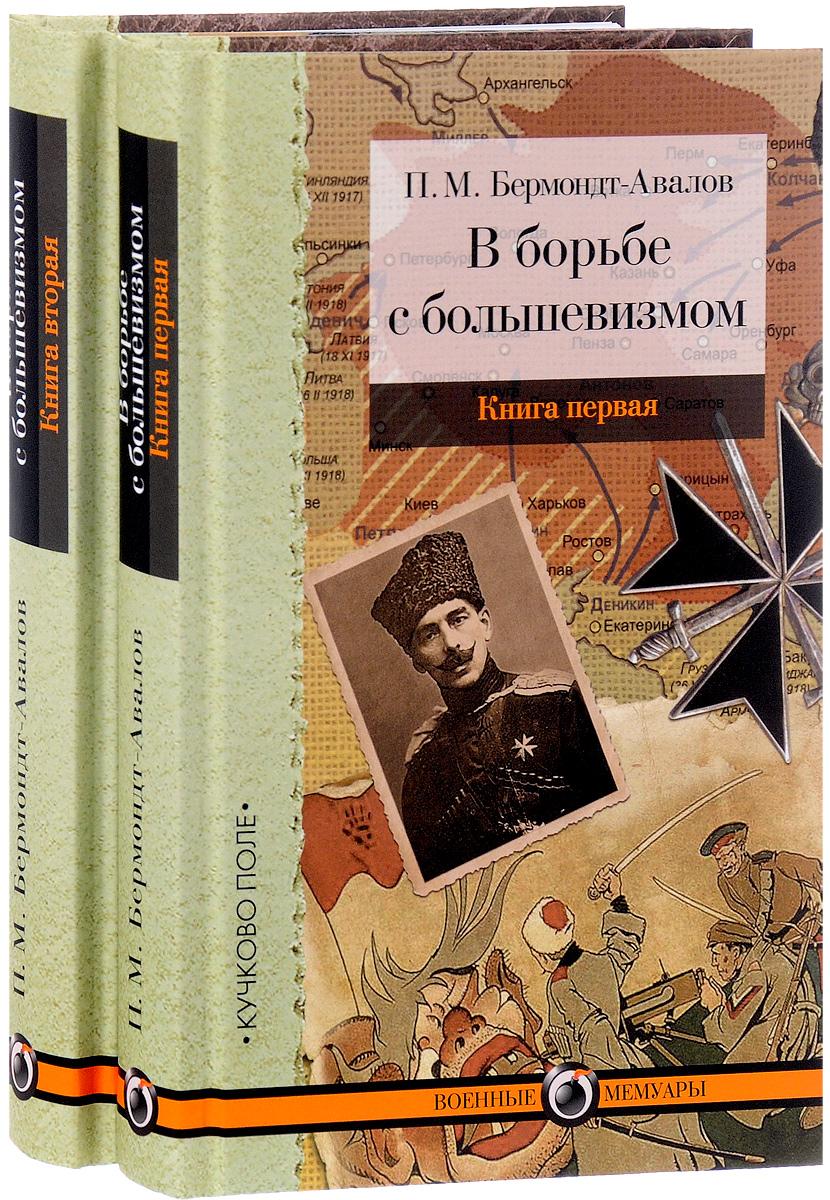 П. М. Бермондт-Авалов В борьбе с большевизмом. В 2 книгах (комплект)