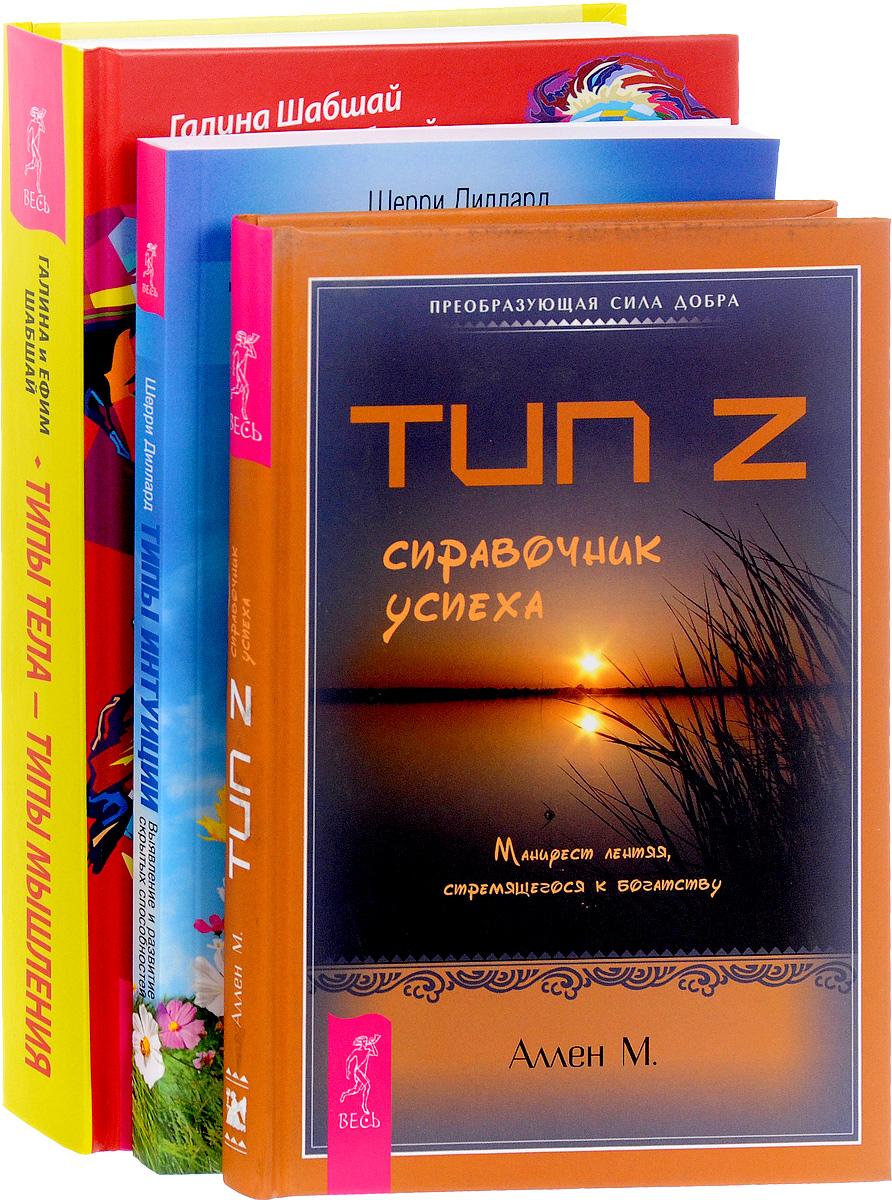 Типы тела. Типы интуиции. Тип Z (комплект из 3 книг)