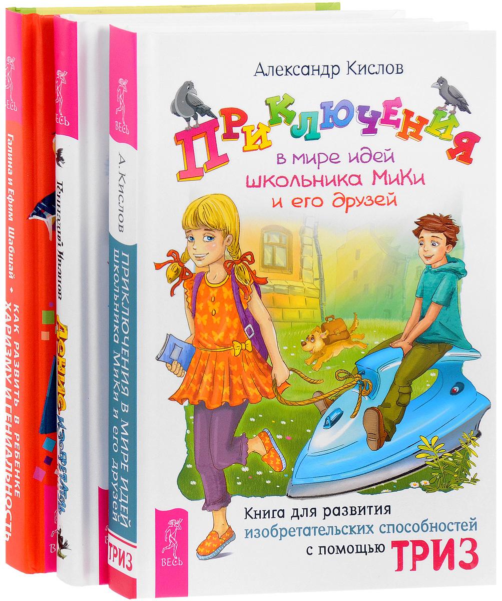 Александр Кислов Приключения в мире идей. Как развить в ребенке харизму. Денис