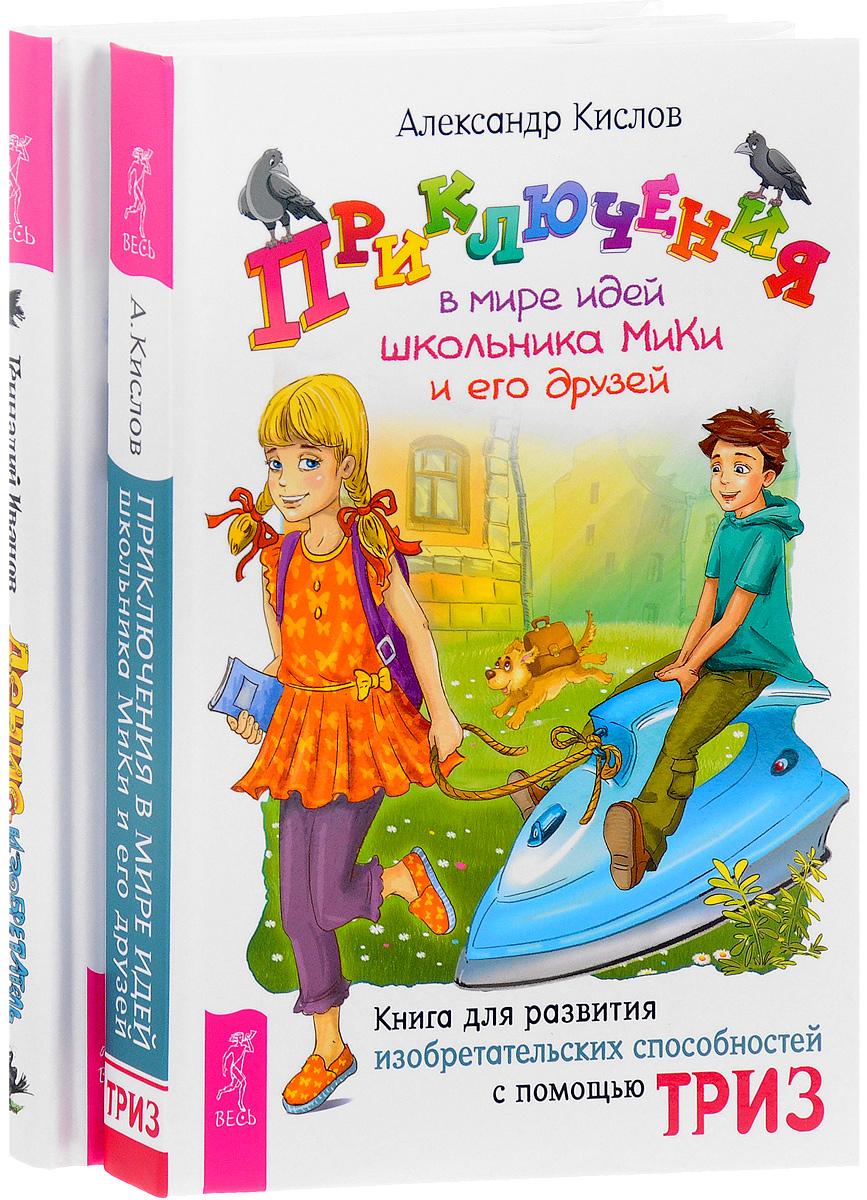 Александр Кислов, Геннадий Иванов Приключения в мире идей. Денис-изобретатель (комплект из 2 книг)