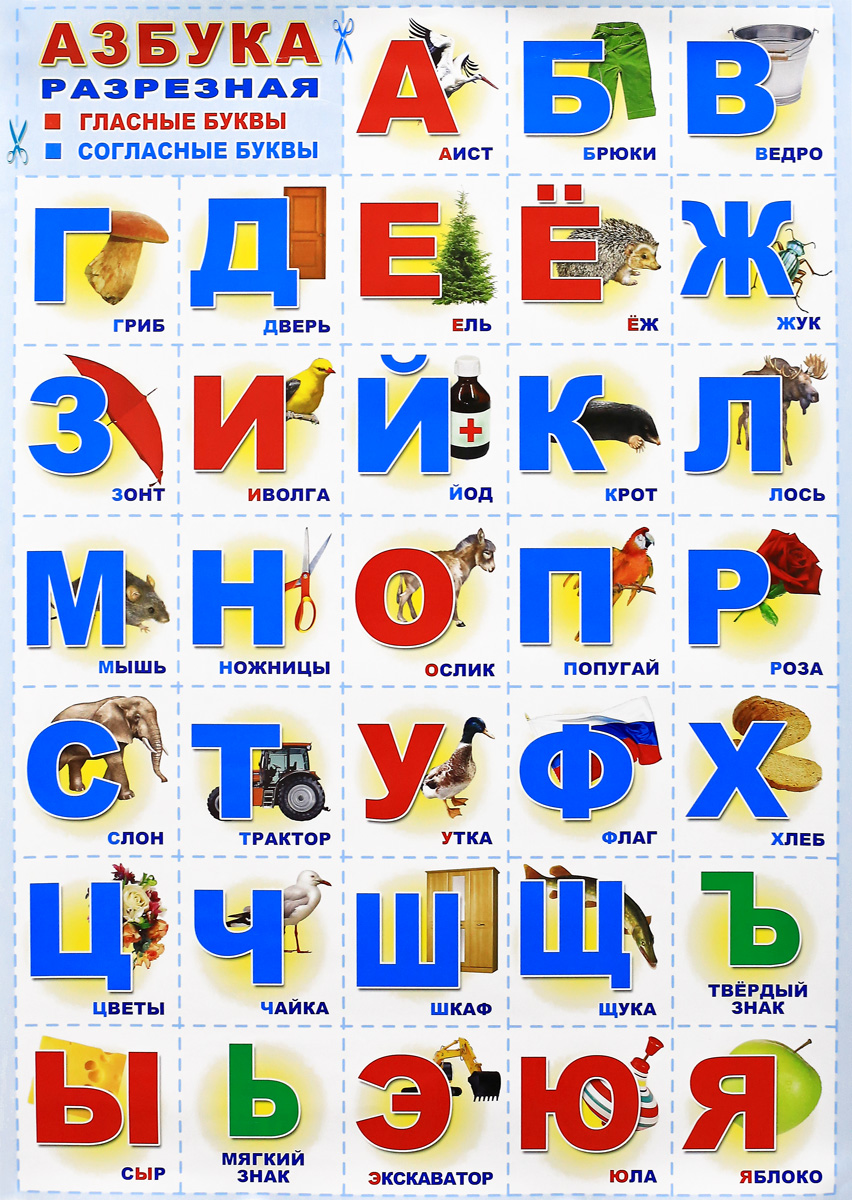 Азбука с картинки и звука
