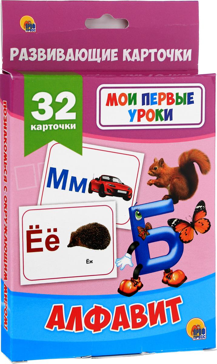 Алфавит (набор из 32 карточек) алфавит набор из 32 карточек