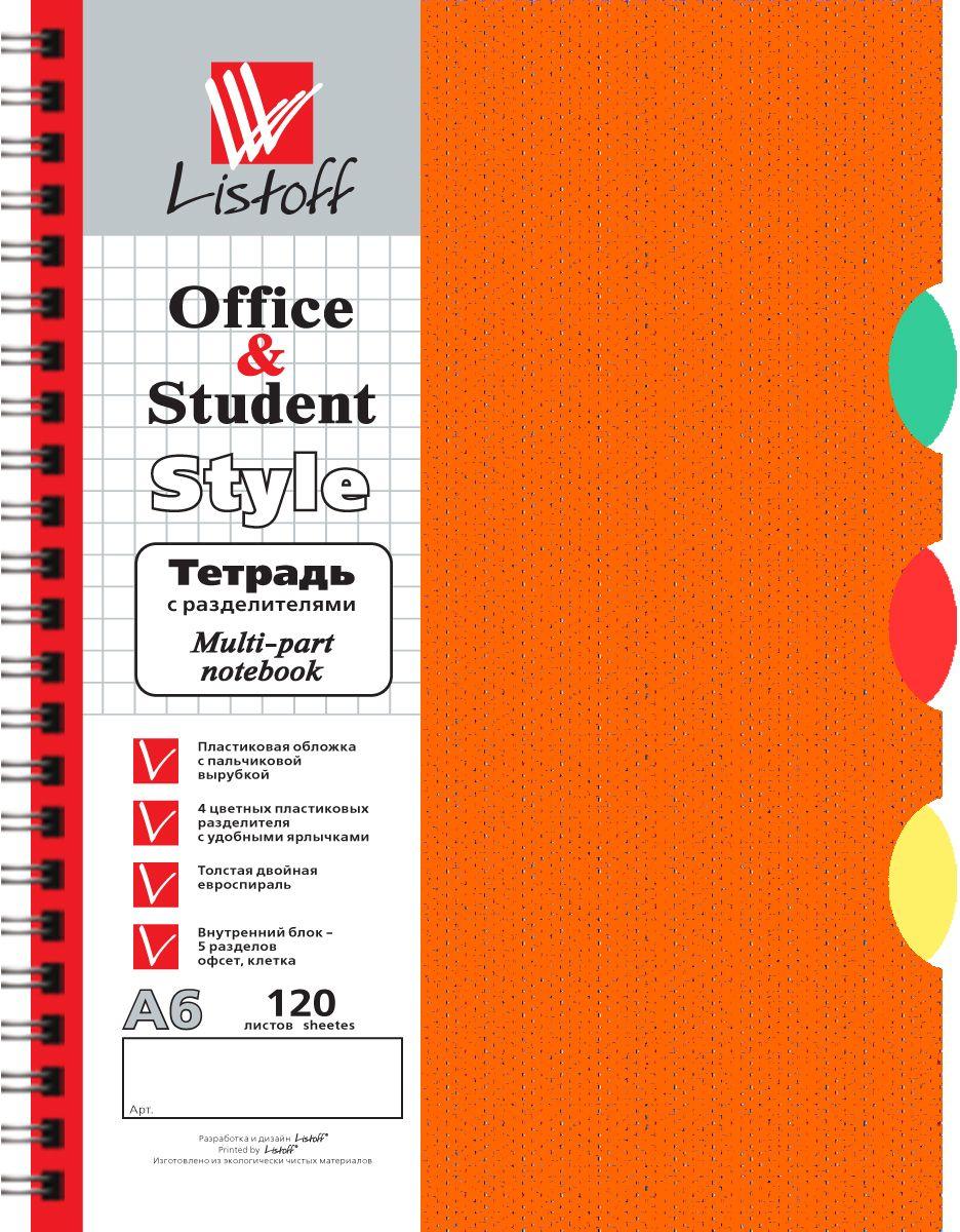Канц-Эксмо Тетрадь Оранжевая 120 листов в клетку ТПР612042 listoff тетрадь с разделителями 120 листов в клетку цвет темно красный