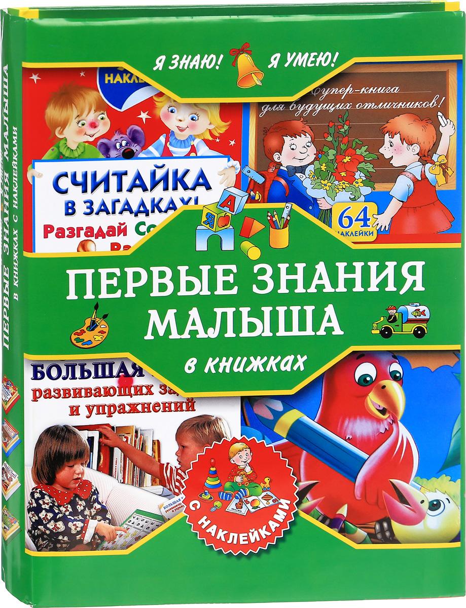 Валентина Дмитриева,Мария Малышкина Я знаю! Я умею! Первые знания малыша в книжках с наклейками (комплект из 4 книг)