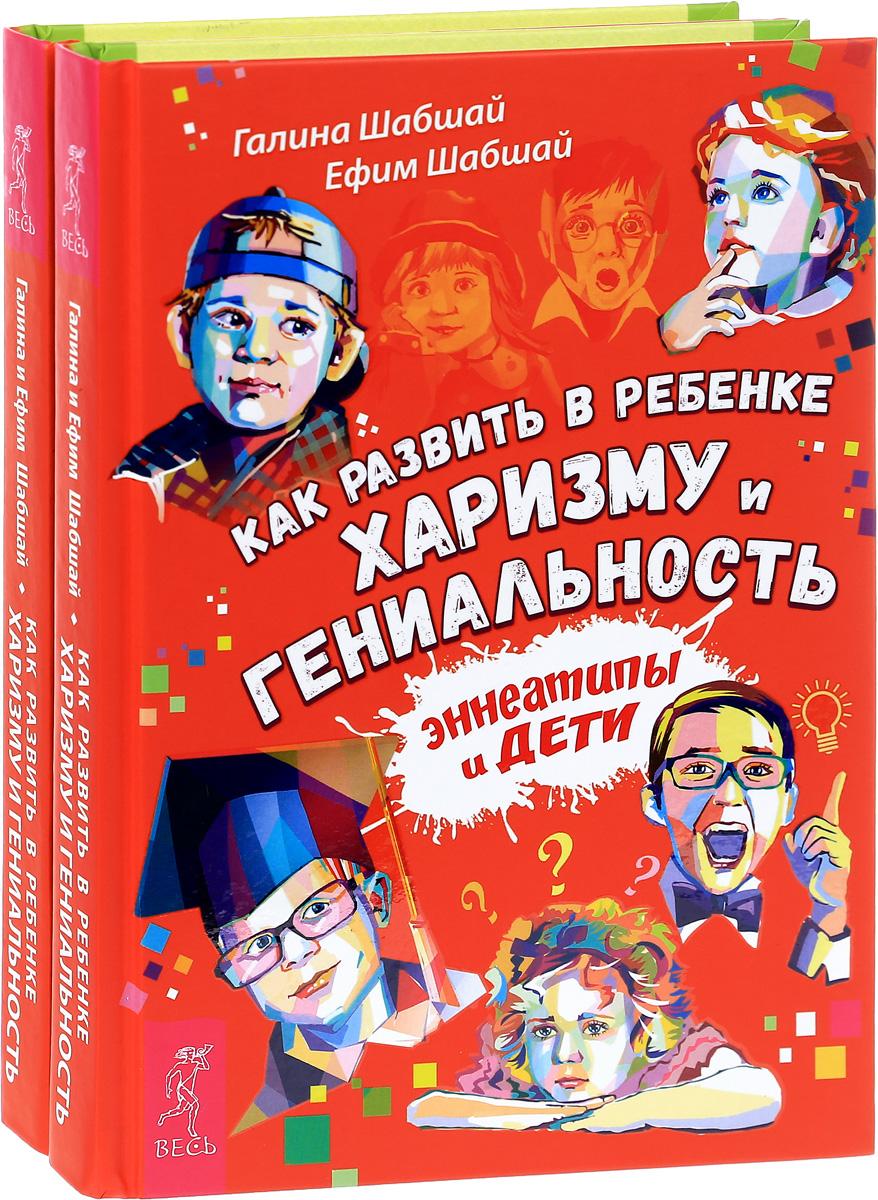 Как развить в ребенке харизму и гениальность (комплект из 2 книг) | Шабшай Галина, Шабшай Ефим