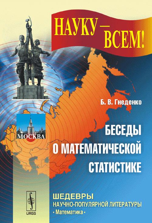 Борис Гнеденко Беседы о математической статистике