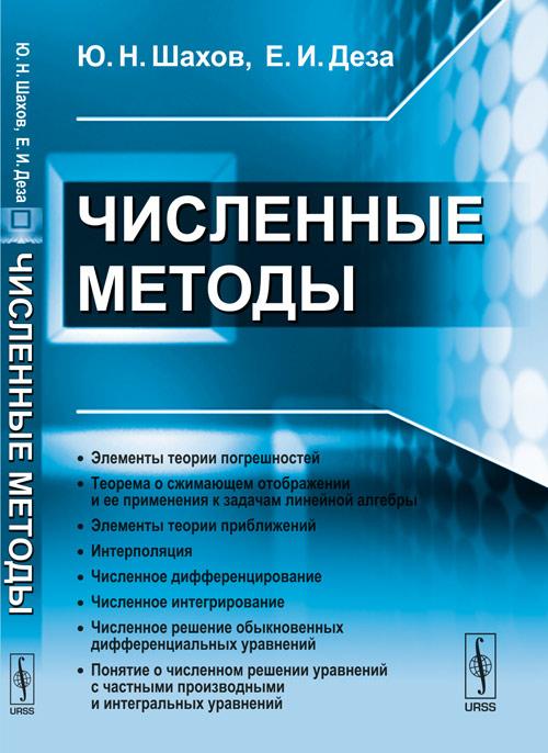 цена на Ю. Н. Шахов, Е. И. Деза Численные методы