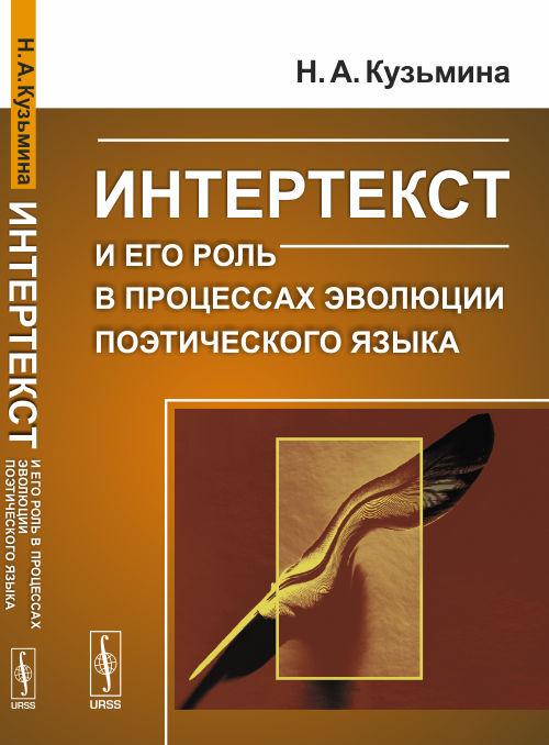Наталья Кузьмина Интертекст и его роль в процессах эволюции поэтического языка