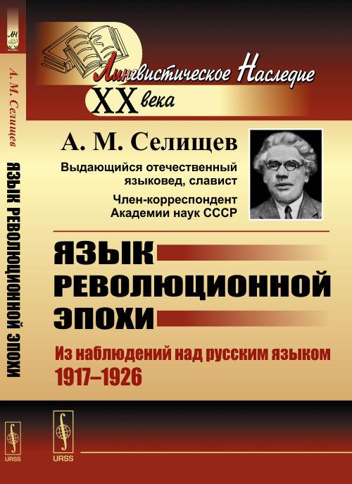 А. М. Селищев Язык революционной эпохи. Из наблюдений над русским языком