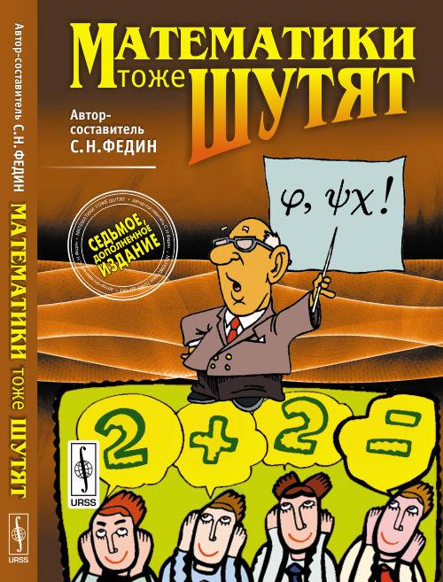 С. Н. Федин Математики тоже шутят