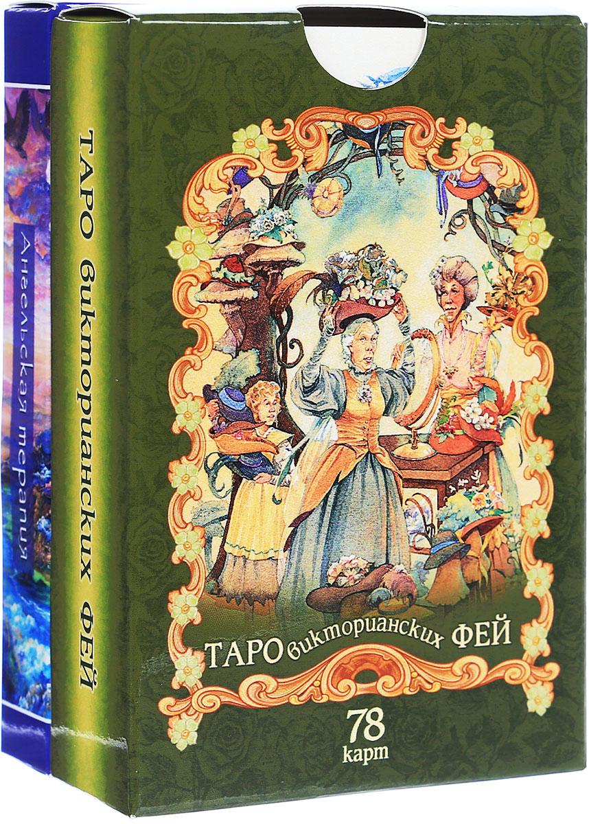 Д. Верче Таро викторианских фей. Ангельская терапия (комплект из 2 колод карт)
