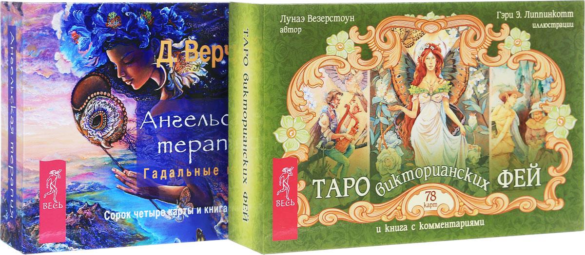 Лунаэ Везерстоун, Д. Верче Таро викторианских фей. Ангельская терапия (комплект из 2 книг + 2 колоды карт)