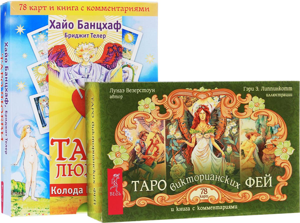 Лунаэ Везерстоун, Хайо Банцхаф, Бриджит Телер Таро викторианских фей. Таро любви (комплект из 2 книг и 2 колод карт)