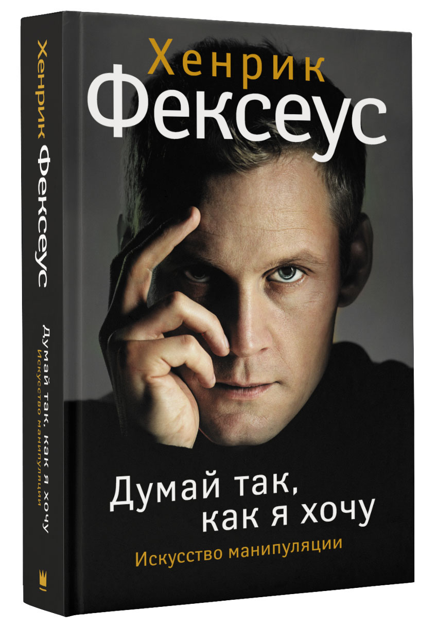 купить Фексеус Хенрик Думай так, как я хочу по цене 564 рублей