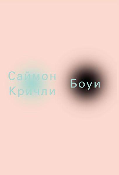 Саймон Кричли Боуи