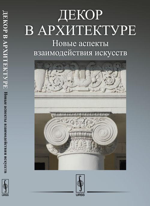 Царева С.М. (Ред.) Декор в архитектуре: Новые аспекты взаимодействия искусств