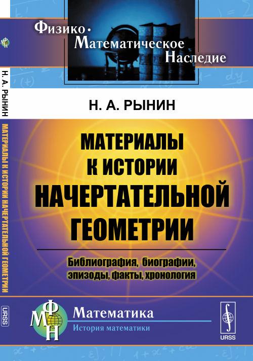 Рынин Н.А. Материалы к истории начертательной геометрии. Библиография, биографии, эпизоды, факты, хронология