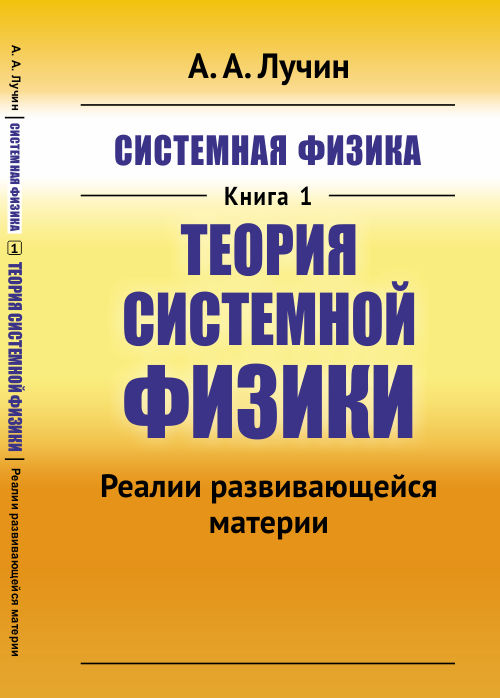 Лучин А.А. Системная физика. Книга 1. Теория Системной физики. Реалии развивающейся материи