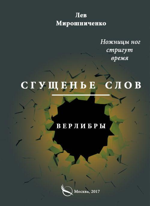 Мирошниченко Л.Д. Сгущенье слов. Верлибры