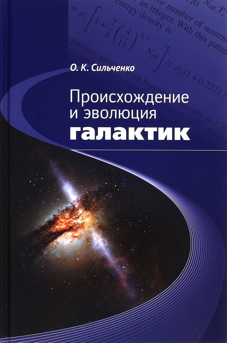О. К. Сильченко Происхождение и эволюция галактик