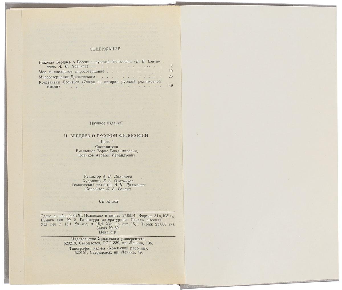 Н. А. Бердяев о русской философии. Часть 2 (комплект из 2 книг)