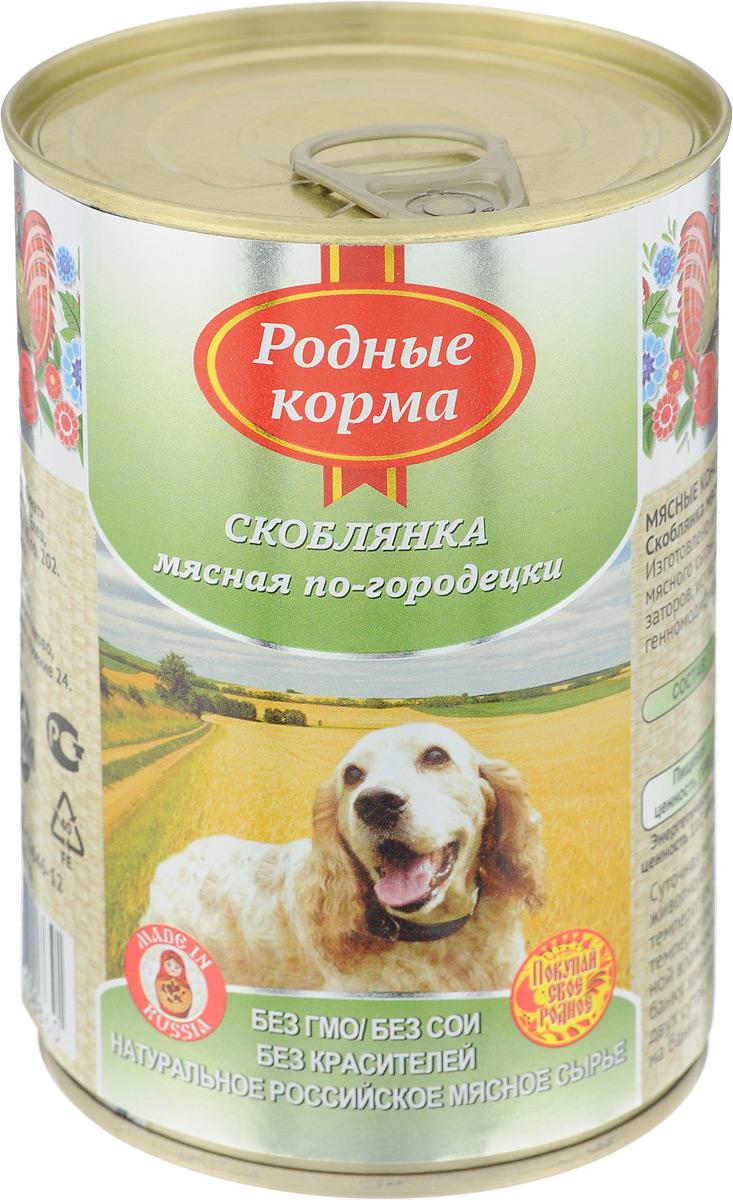 """Консервы для собак Родные корма """"Скоблянка мясная по-городецки"""", 410 г"""