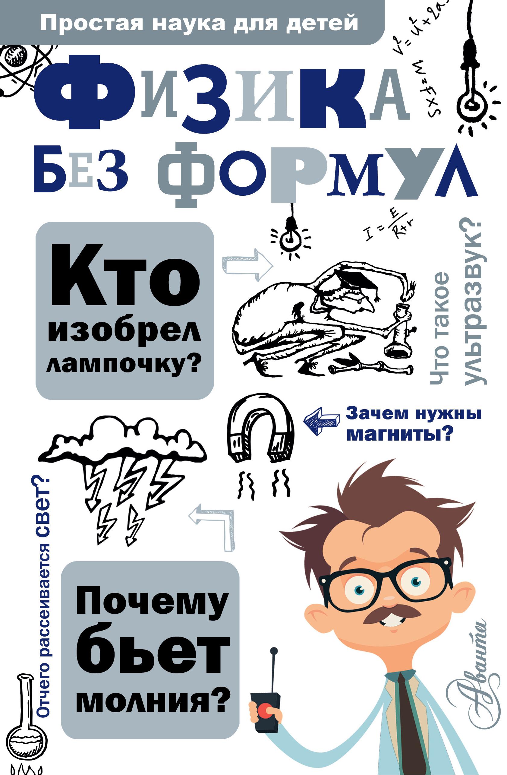 Александр Леонович Физика без формул цена и фото