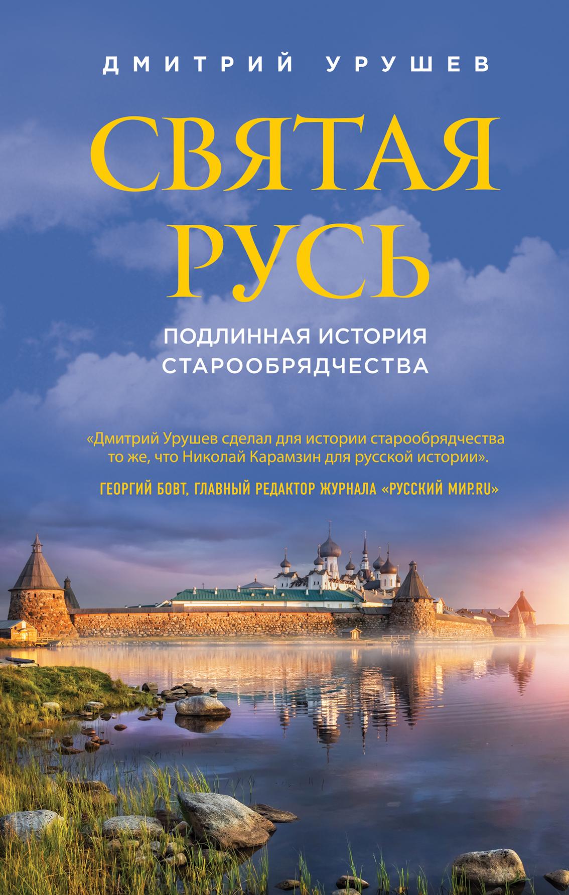 Урушев Дмитрий Александрович Святая Русь. Подлинная история старообрядчества