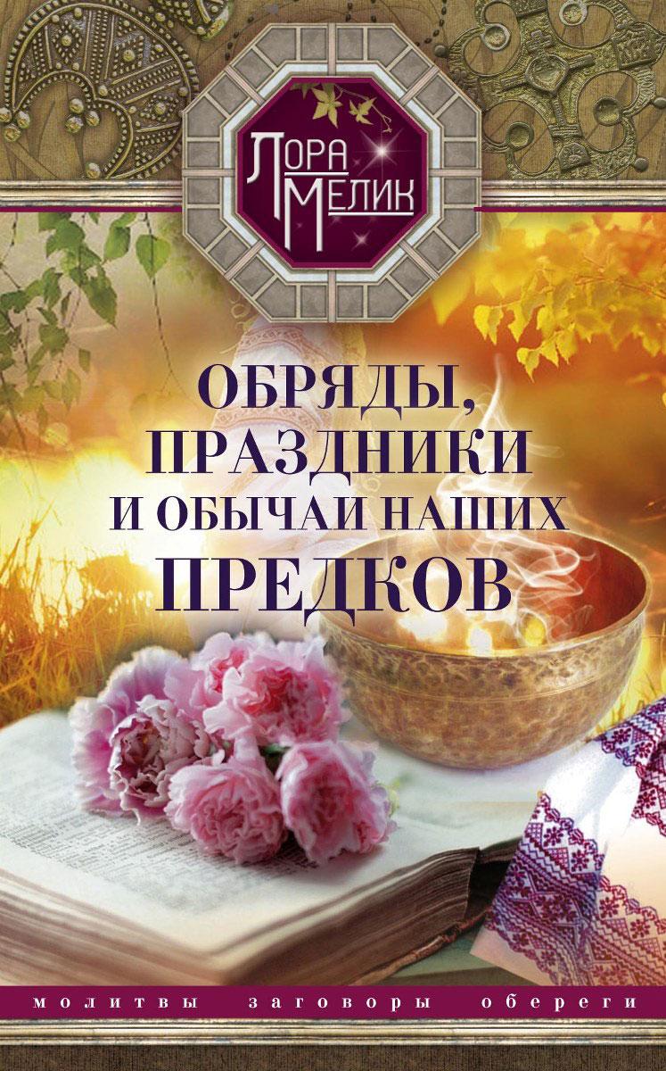 Лора Мелик Обряды, праздники и обычаи наших предков