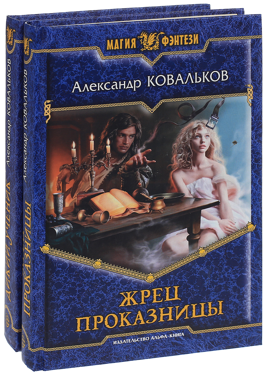 Александр Ковальков Александр Ковальков. Цикл Дикий ученик (комплект из 2 книг)
