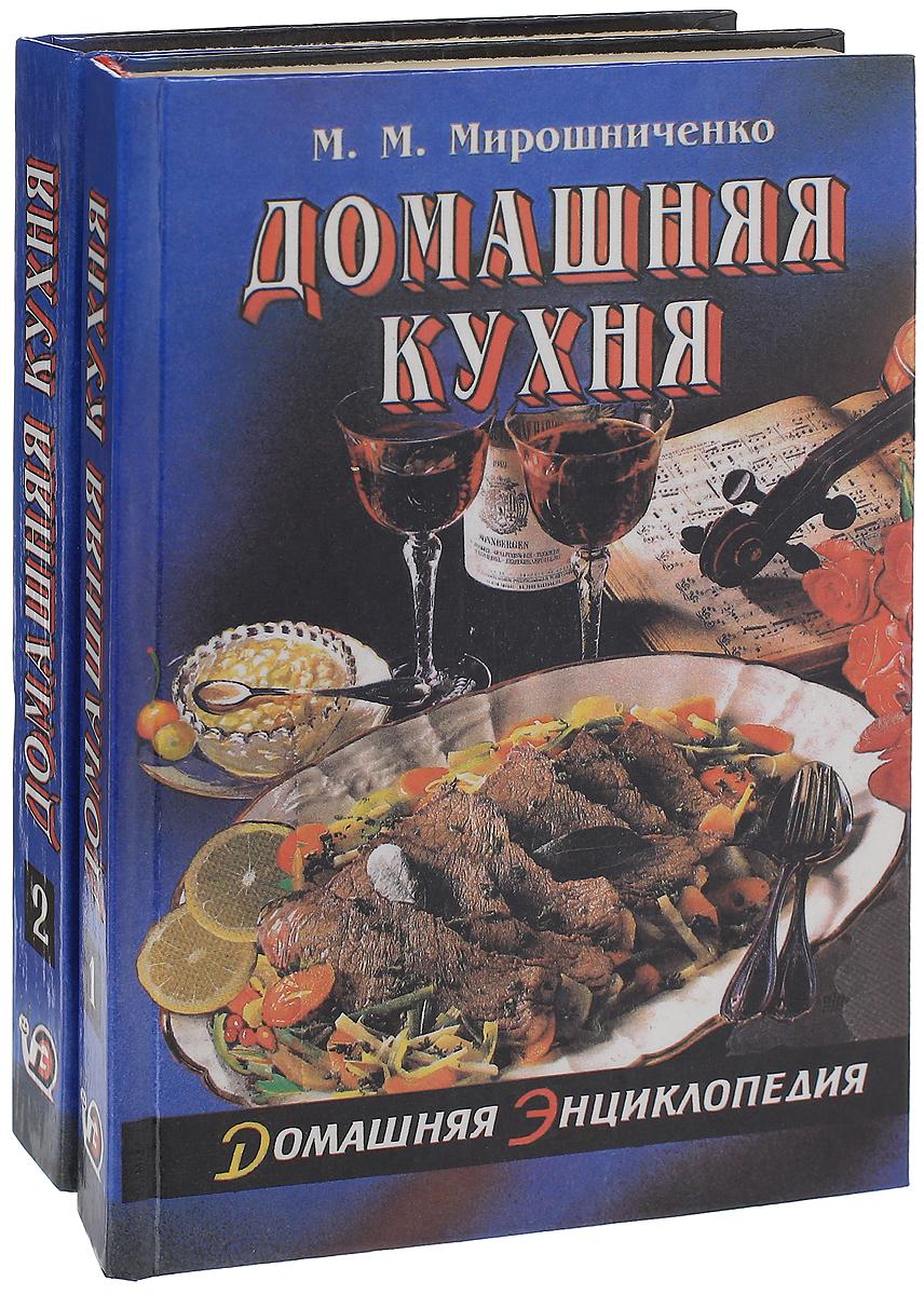 М.М. Мирошниченко Домашняя кухня (комплект из 2 книг) наша кухня комплект из 3 книг