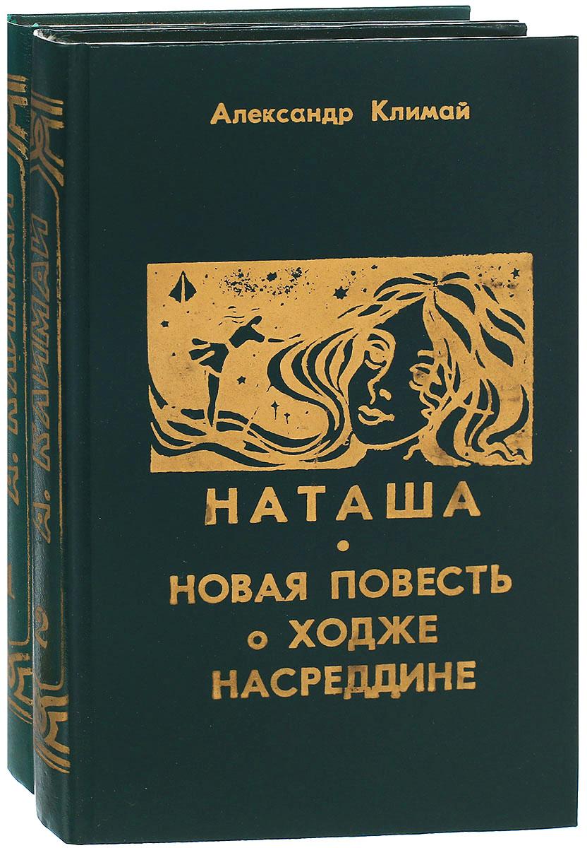Александр Климай Александр Климай (комплект из 2 книг) климай а ихтиандр