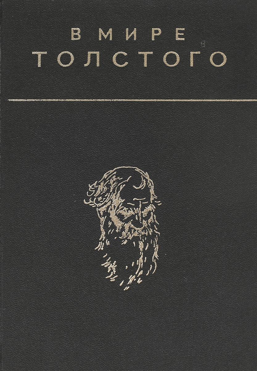 В мире Толстого.Сборник статей