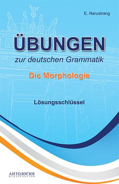 E. Narustrang Ubungen zur deutschen Grammatik: Die Morphologie: Losungsschlussel lehr und ubungsbuch der deutschen grammatik aktuell losungsschlussel