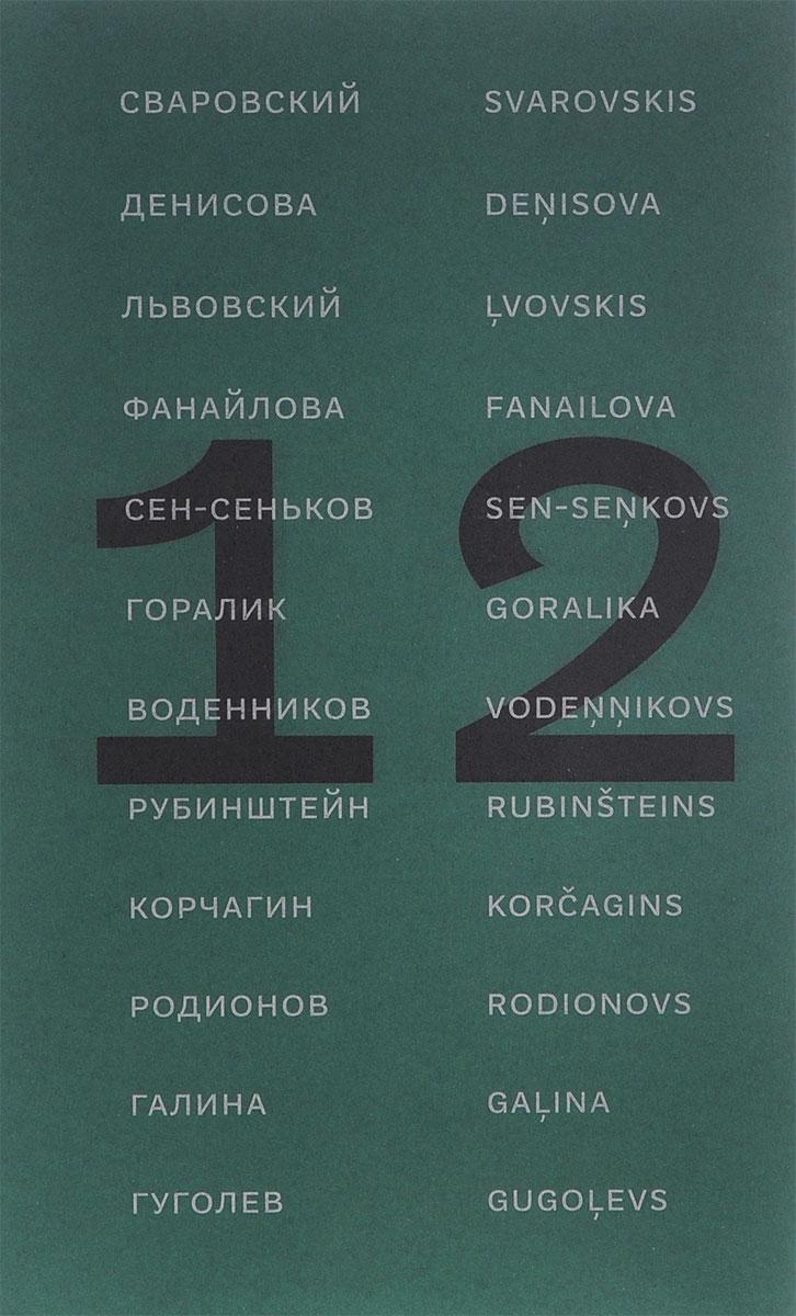 12 поэтов из России. Антология / 12 dzejnieki no Krievijas: Antologija