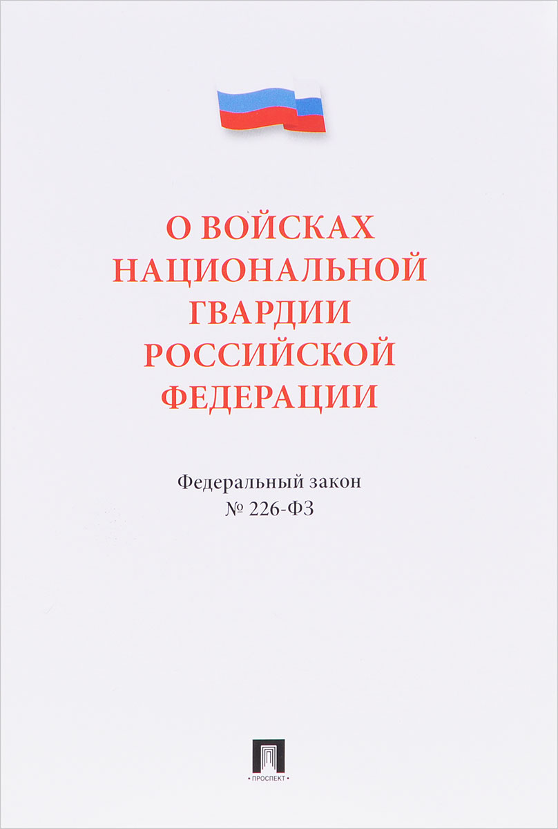 Федеральный закон О войсках национальной гвардии Российской Федерации отсутствует федеральный закон о войсках национальной гвардии российской федерации текст на 2018 год